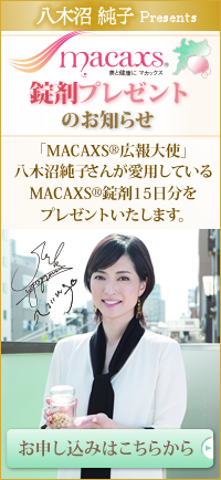 MACAXS®錠剤プレゼントのお知らせ